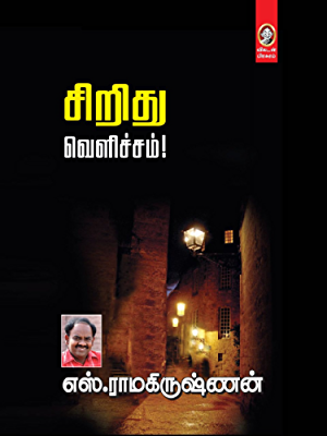 Siruthu Velitcham  (Tamil)