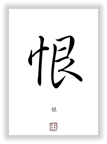 Hate Chinese Japanese Kanji Calligraphy Font As Deco Decor Mural