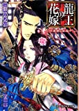 龍王の花嫁 ~青帝の華燭~ (B‐PRINCE文庫)