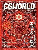CGWORLD (シージーワールド) 2016年 06月号 vol.214 (特集:エフェクト探究、映画『ムーム』-Prelude-)
