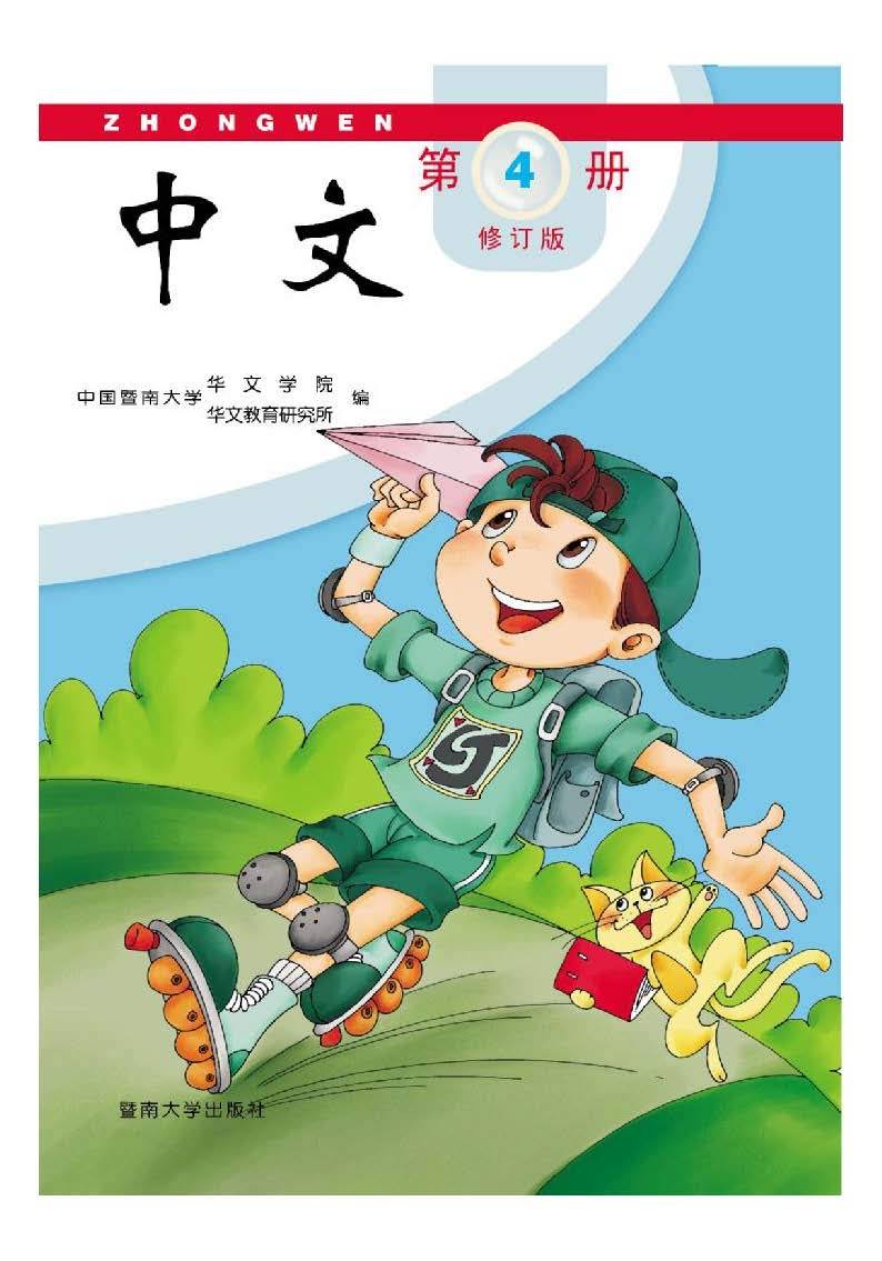Zhongwen Vol. 4 of 12(Chinese Vol. 4 of 12), Revised Edition pdf