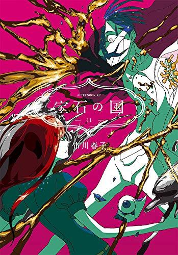 宝石の国(11) (アフタヌーンコミックス) Kindle版
