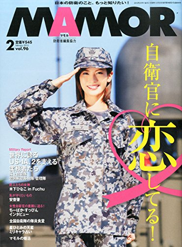 MAMOR (マモル) 2015年 02月号 [雑誌]