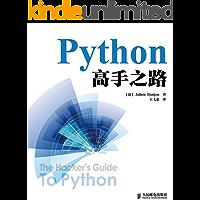 Python高手之路(异步图书)