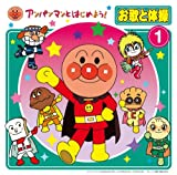 ANPANMAN TO HAJIMEYO! OUTA TO TAISO 1(CD+DVD)