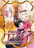 La Croisee Dans Un Labyrinthe Etranger - Vol.3 +Bonus (2DVDS) [Japan LTD DVD] ZMBZ-7363
