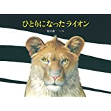 ひとりになったライオン (日本傑作絵本シリーズ)