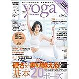 yoga journal 2018年Vol.59 小さい表紙画像