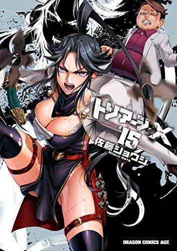 トリアージX(15) (ドラゴンコミックスエイジ)