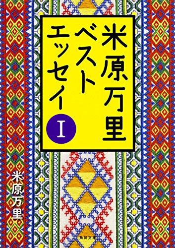 米原万里ベストエッセイ (1) (角川文庫)