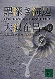 罪深き海辺(上) (講談社文庫)