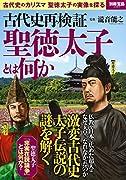 古代史再検証 聖徳太子とは何か (別冊宝島 2457)