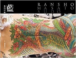 Ransho: The World of Horiyoshi III