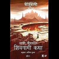 Shivagami Katha Bahubali Khanda 1: The Rise Of Sivagami Hindi (Hindi Edition)