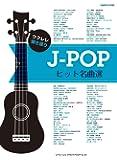 ウクレレ弾き語り J-POPヒット名曲選
