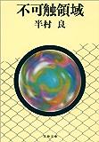 不可触領域 (文春文庫 163-1)
