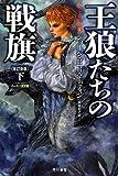 王狼たちの戦旗〔改訂新版〕 (下) (氷と炎の歌2)