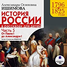 Istoriya Rossii v rasskazakh dlya detey: Chast' 5: 1796-1825 gg. Ot Pavla I do Aleksandra I [Russia's History in Stories for Children, Part 5: 1796-1825] Audiobook by A. O. Ishimova Narrated by Stanislav Fedosov