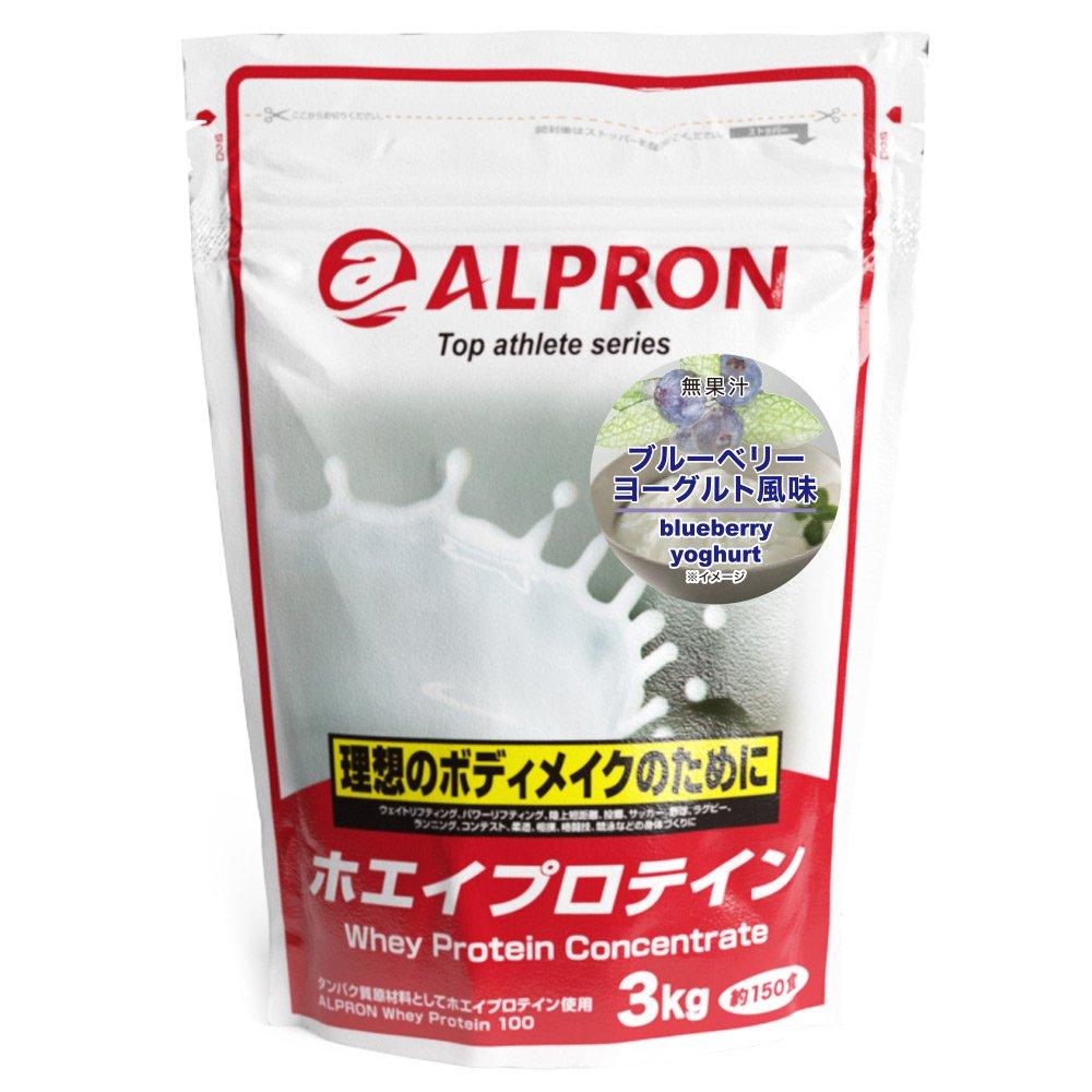 アルプロン -ALPRON- ホエイプロテイン ブルーベリーヨーグルト風味 3kg アルプロン B01J58YBP2   3kg