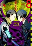 ペルソナ3 (8) (電撃コミックス)