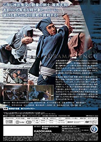 Japanese Movie - Shin Kurama Tengu [Japan DVD] DABA-91035
