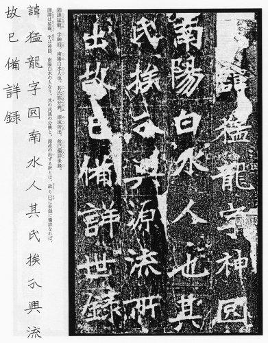 張猛龍碑 (魏晋南北朝の書)