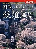 四季の鉄道風景 撮影ガイド―見るだけで行きたくなる全国の名撮地200選 (Motor Magazine Mook カメラマンシリーズ)