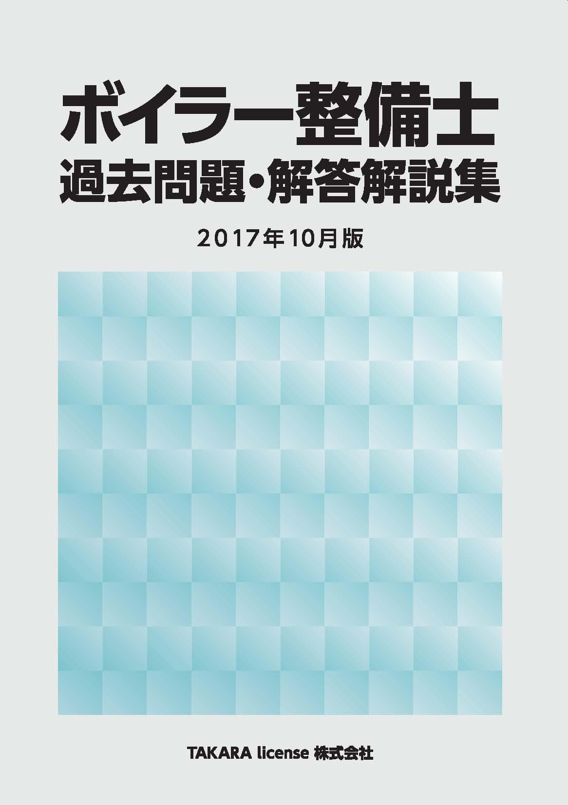 ボイラー整備士 過去問題・解答解説集 2017年10月版 単行本(ソフトカバー)2017/10/6
