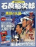 石原裕次郎シアター DVDコレクション 20号 [分冊百科]