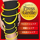 PRESS GIRDLE 骨盤矯正ガードル 補正下着 ヒップアップ ハイウエスト XL(日本サイズL)