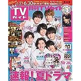 月刊TVガイド 2021年 7月号