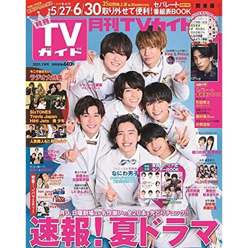月刊TVガイド 2021年 7月号 表紙画像