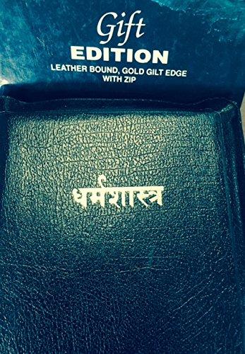 Hindi Bible-Dharma Shashram-gift Edition-leather Bound, Gold Gilt, Zippered