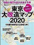 東京大改造マップ2020 (日経BPムック)