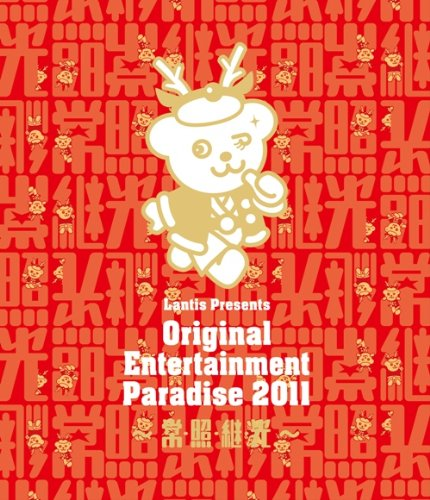 Original Entertainment Paradise-おれパラ- 2011〜常・照・継・光〜 LIVE Blu-ray