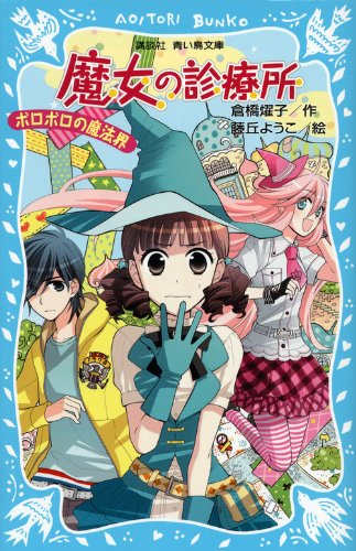 Download Magic world of tattered - - clinics witch (Kodansha blue bird library) (2012) ISBN: 4062852802 [Japanese Import] pdf