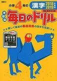 小学4年の漢字 移行措置対応版 (毎日のドリル)