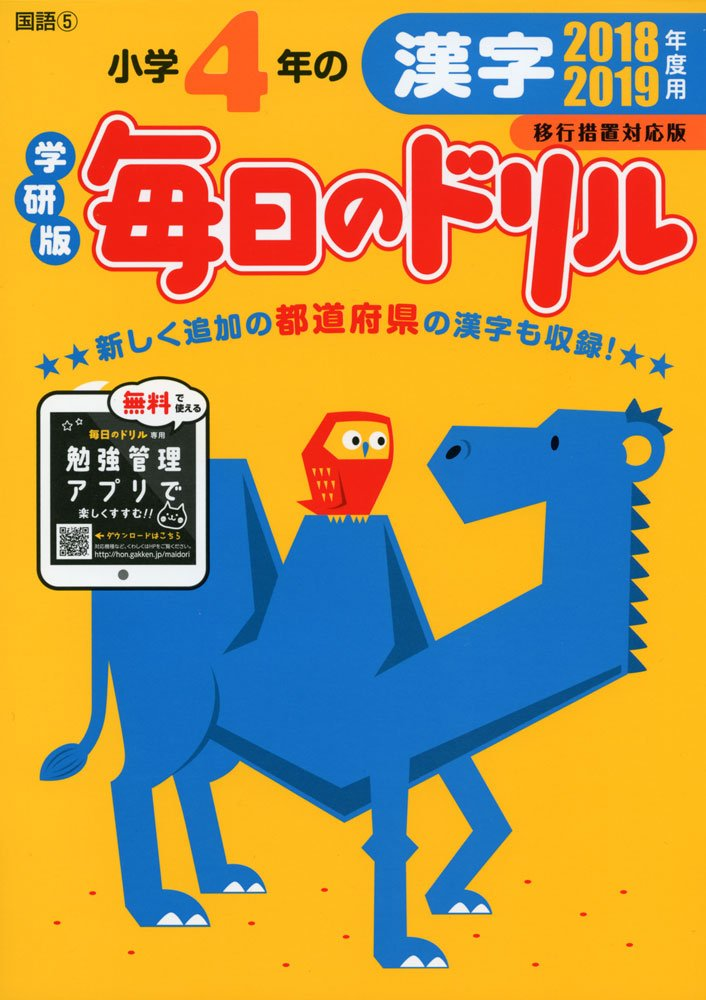 漢字 毎日