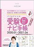 (アナログママ)analogmama 受験ナビ ふくふく手帳 手帳 スケジュール帳 <2021年受験用> 携帯 受験 A5 (ピンク)