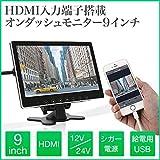 オンダッシュモニター 9インチ HDMI搭載 薄型 軽量 1年保証