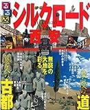 るるぶシルクロード・西安 (るるぶ情報版 A 18)