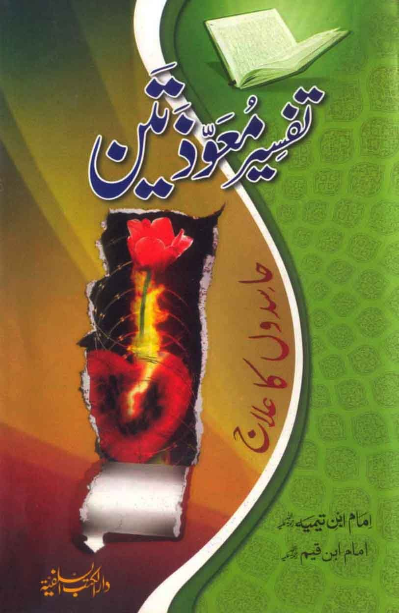 Tafseer Moazatain pdf