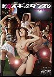 超ヌギ×2ダンス2 真鍋あや・長瀬あずさ・荒川みく・蒼月ひかり・春うらら・松本亜美 [DVD]