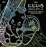 ディズニー にじいろスクラッチアート 心がなごむかわいい赤ちゃん SCRATCH ART BOOK ([バラエティ])
