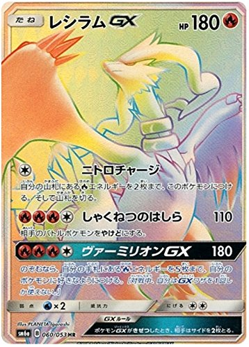Pokemon Card Japanese - Reshiram GX 060/053 SM6a HR - Holo (No Gyms In Pokemon Sun And Moon)
