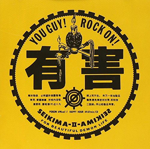 Price comparison product image Seikima-II - Yuugai [Japan LTD Blu-spec CD II] MHCL-30100