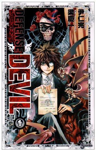 Defense Devil Vol. 1