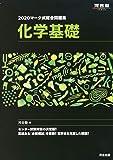 マーク式総合問題集化学基礎 2020 (河合塾シリーズ)