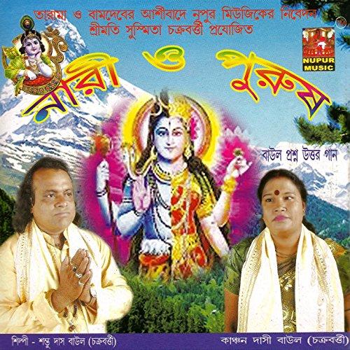 Gerua Dhari Bolcho By Sombhu Das On Amazon Music