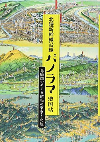 北陸新幹線沿線パノラマ地図帖―鳥瞰図でめぐる昭和の東京~北陸